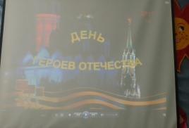 """Единый классный час """"Герои Отечества"""""""